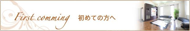 初めての方へ|米沢市エステティックサロン ビークラッセ(b-classe)
