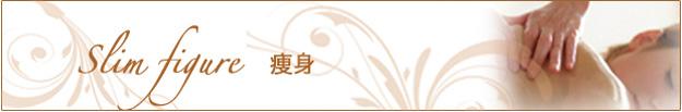 痩身(ボディ)|米沢市エステティックサロン ビークラッセ(b-classe)