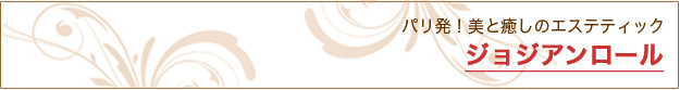 ジョジアンロール 痩身(ボディ)|米沢市エステティックサロン ビークラッセ(b-classe)