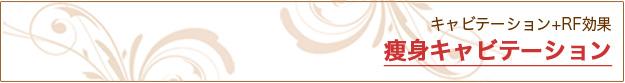 痩身キャビテーション 痩身(ボディ)|米沢市エステティックサロン ビークラッセ(b-classe)