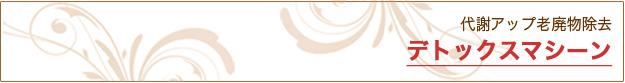デトックスマシーン 痩身(ボディ)|米沢市エステティックサロン ビークラッセ(b-classe)