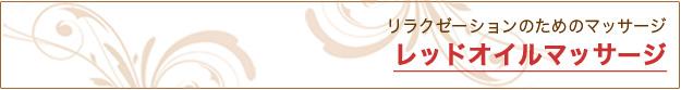 レッドオイルマッサージ 痩身(ボディ)|米沢市エステティックサロン ビークラッセ(b-classe)