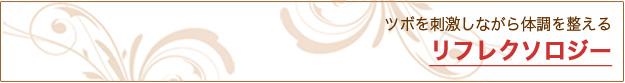 リフレクソロジー 痩身(ボディ)|米沢市エステティックサロン ビークラッセ(b-classe)