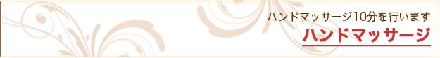ハンドマッサージ 痩身(ボディ)|米沢市エステティックサロン ビークラッセ(b-classe)