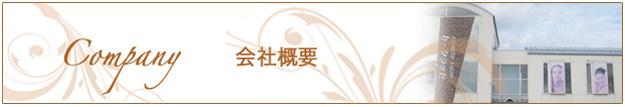 会社概要|米沢市エステティックサロン ビークラッセ(b-classe)