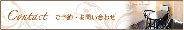お問い合わせ|米沢市エステティックサロン ビークラッセ(b-classe)