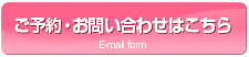お問い合わせ フェイシャル(美顔)|米沢市エステティックサロン ビークラッセ(b-classe)