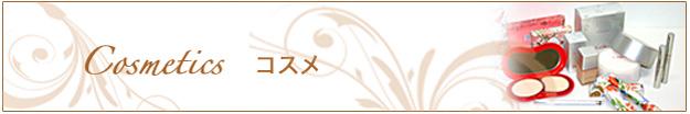 コスメ|米沢市エステティックサロン ビークラッセ(b-classe)