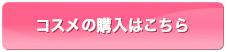 ビークラッセ(b-classe)オリジナルコスメの販売|米沢市エステティックサロン ビークラッセ(b-classe)