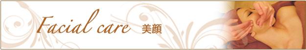フェイシャル(美顔)|米沢市エステティックサロン ビークラッセ(b-classe)