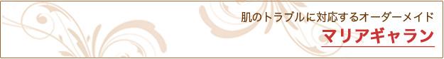 マリアギャラン フェイシャル(美顔)|米沢市エステティックサロン ビークラッセ(b-classe)