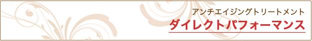 ダイレクトパフォーマンス フェイシャル(美顔)|米沢市エステティックサロン ビークラッセ(b-classe)