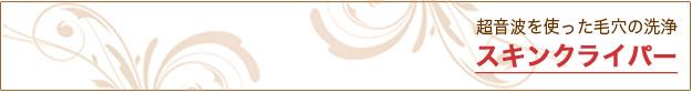 スキンクライパー フェイシャル(美顔)|米沢市エステティックサロン ビークラッセ(b-classe)