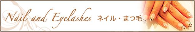 爪・まつ毛(ネイル・エクステ)|米沢市エステティックサロン ビークラッセ(b-classe)