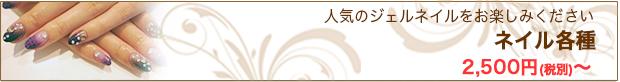 ネイルアート|米沢市エステティックサロン ビークラッセ(b-classe)