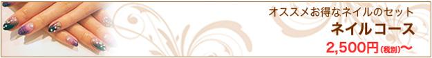 ネイルコース|米沢市エステティックサロン ビークラッセ(b-classe)