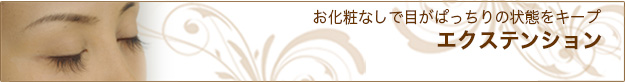 エクステンション|米沢市エステティックサロン ビークラッセ(b-classe)