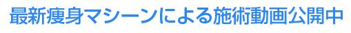 最速スピード痩身マシン|米沢市エステティックサロン ビークラッセ(b-classe)