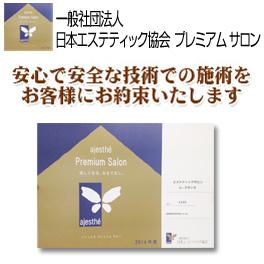 品格あるエステティックサロンの証明|米沢市エステティックサロン ビークラッセ(b-classe)