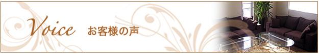 お客様の声|米沢市エステティックサロン ビークラッセ(b-classe)